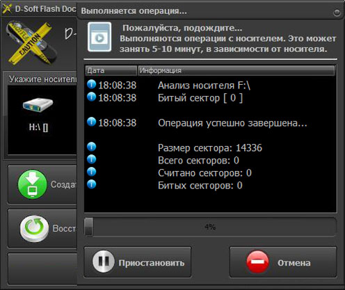 Программа D-Soft Flash Doctor для восстановления флешки