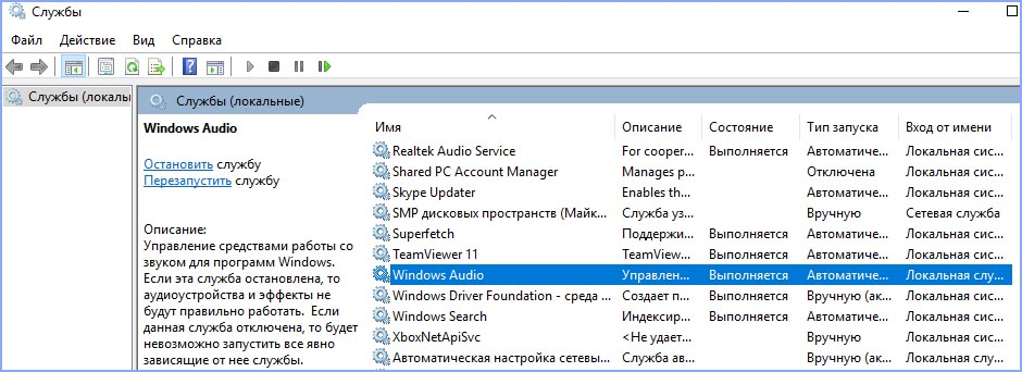 Служба Windows Audio