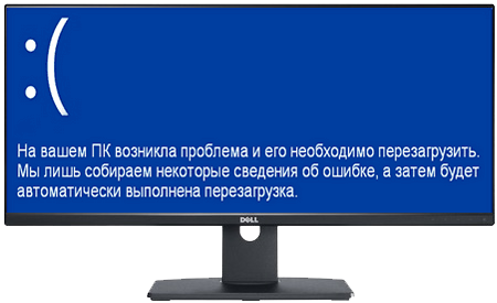 Windows перезагружается